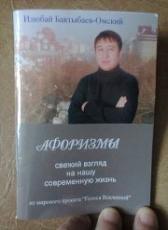 Илюбай Бактыбаев - Омский официальная стр