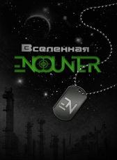 Никита Аверин «ВСЕЛЕННАЯ ENCOUNTER»