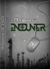 Никита Аверин «ПЛАНЕТА ENCOUNTER»