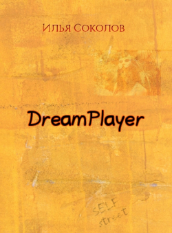 Илья Соколов «DreamPlayer»