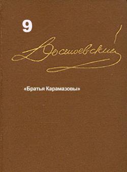 Братья карамазовы. Достоевский федор михайлович скачать в fb2.