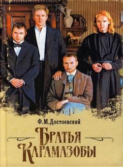 Федор достоевский братья карамазовы – скачать книгу бесплатно в.