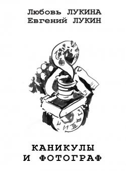 Электронная книга «Каникулы и фотограф» / Евгений Юрьевич Лукин / Купить и скачать электронные книги в формате FB2, EPUB, PDF, TXT, RTF, MOBI - Booksmarket.org
